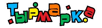 Логотип газеты объявлений «ТЫрмарка.BIZ»